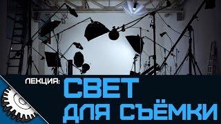 Свет для Видео Съёмки - Лекция - Айсбергер