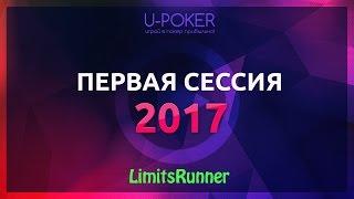 LimitsRunner. Старт покерного нового года 2017. Кэш покер на русском