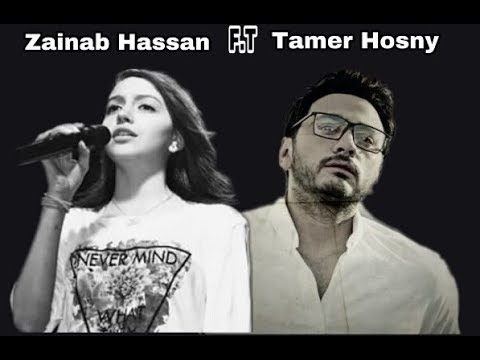 دويتو تامر حسني و زينب حسن اغنية نفس الحنين