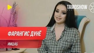 Фарангис Дунё - Имшаб (Клипхои Точики 2020)