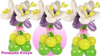 ЦВЕТЫ ИЗ ШАРОВ лилии из шариков своими руками Balloon Flower Bouquet TUTORIAL