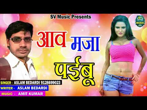 आव मजा पईबू - Aslam Bedardi - Aav Maja Paibu - New Super Hit Bhojpuri Song - SV Music