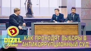 Как проходят выборы в антикоррупционный суд? Борьба с коррупцией: приколы, политика, воровство!