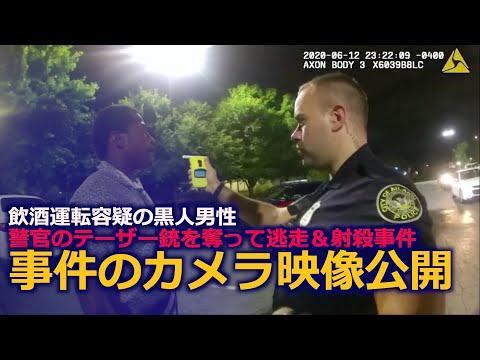 2020/06/16 警官からテーザー銃を奪って逃走 アトランタ黒人射殺事件のカメラ映像公開