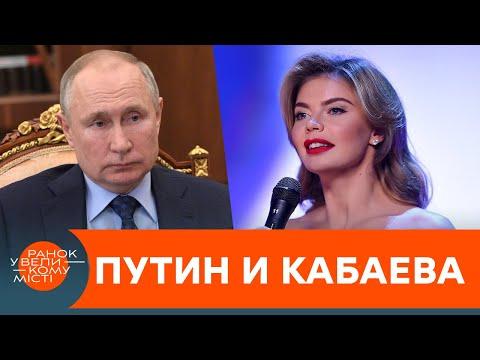 Путин и Кабаева: