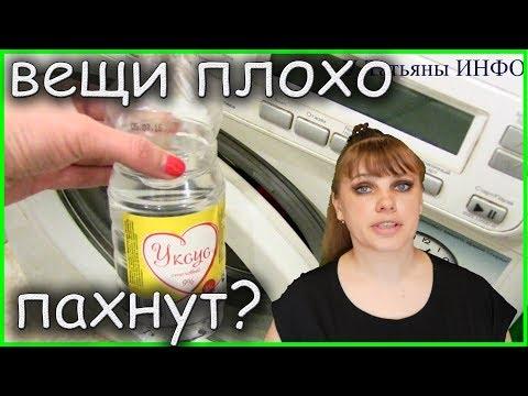 Как избавиться от плохого /затхлого/ запаха одежды?