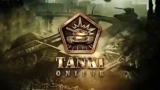 Танки Онлайн Трейлер (RUS) (2009-2011)