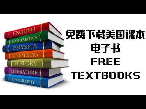 免费下载美国课本电子书,帮你省下几千美元👍👍  穷留学生看过来