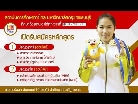 สมัครเรียน ป ตรี ออนไลน์ กับ มหาวิทยาลัยกรุงเทพธนบุรี l ดูรายละเอียดได้ที่เว็บไซต์ btu-admission.com