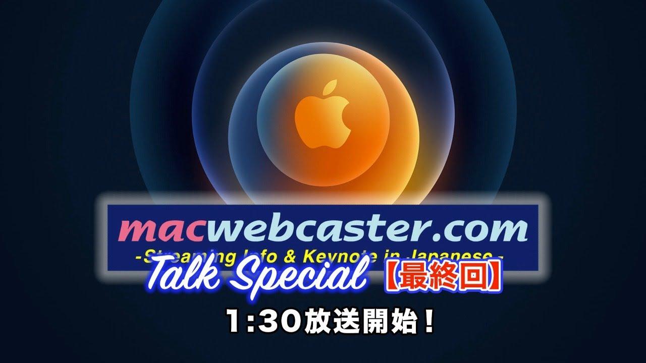 """最終回だよ、みんな集まれ! Apple発表会 """"Hi, Speed"""" トークスペシャル"""