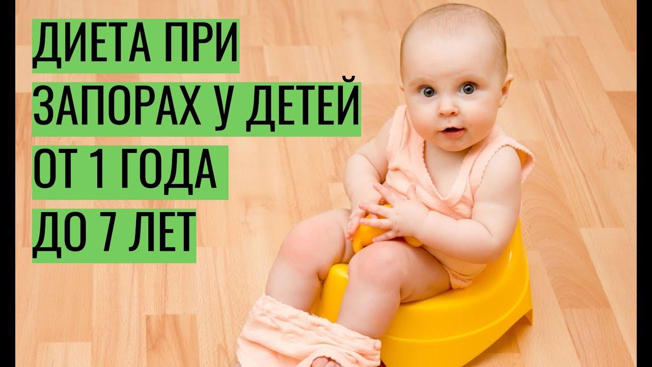 Диета при запорах у детей от 1 года до 7 лет - YouTube