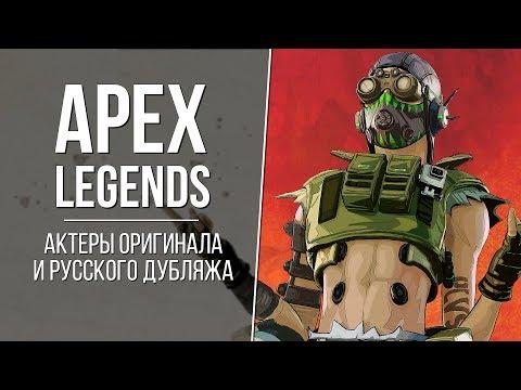 «Apex Legends» — Актеры русской и оригинальной озвучки (Дубляж/оригинал)