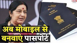 Passport के लिए अब Office जाने की जरूरत नहीं, Mobile है न !