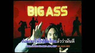 ก่อนตาย - BIG ASS (official)