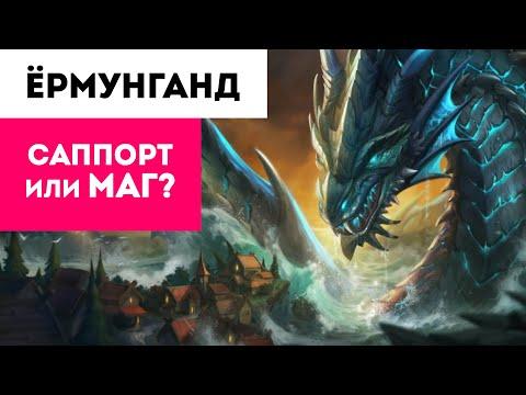 видео: ЁРМУНГАНД ● smite