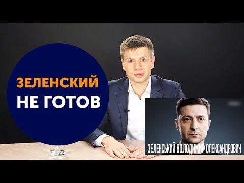 Гончаренко жестко ответил Зеленскому: снимайся с выборов, ты не готов