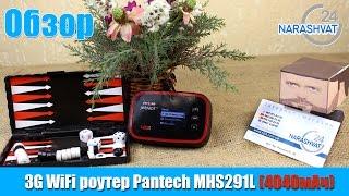 3G WiFi роутер Pantech MHS291L: обзор новинки, тест скорости