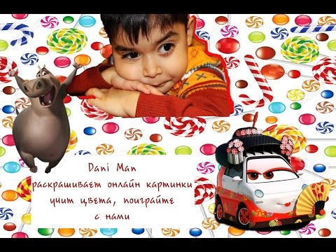 Раскрашиваем картинки онлайн-клоун и мишки//Coloring Pictures onlinea clown and a teddy bear