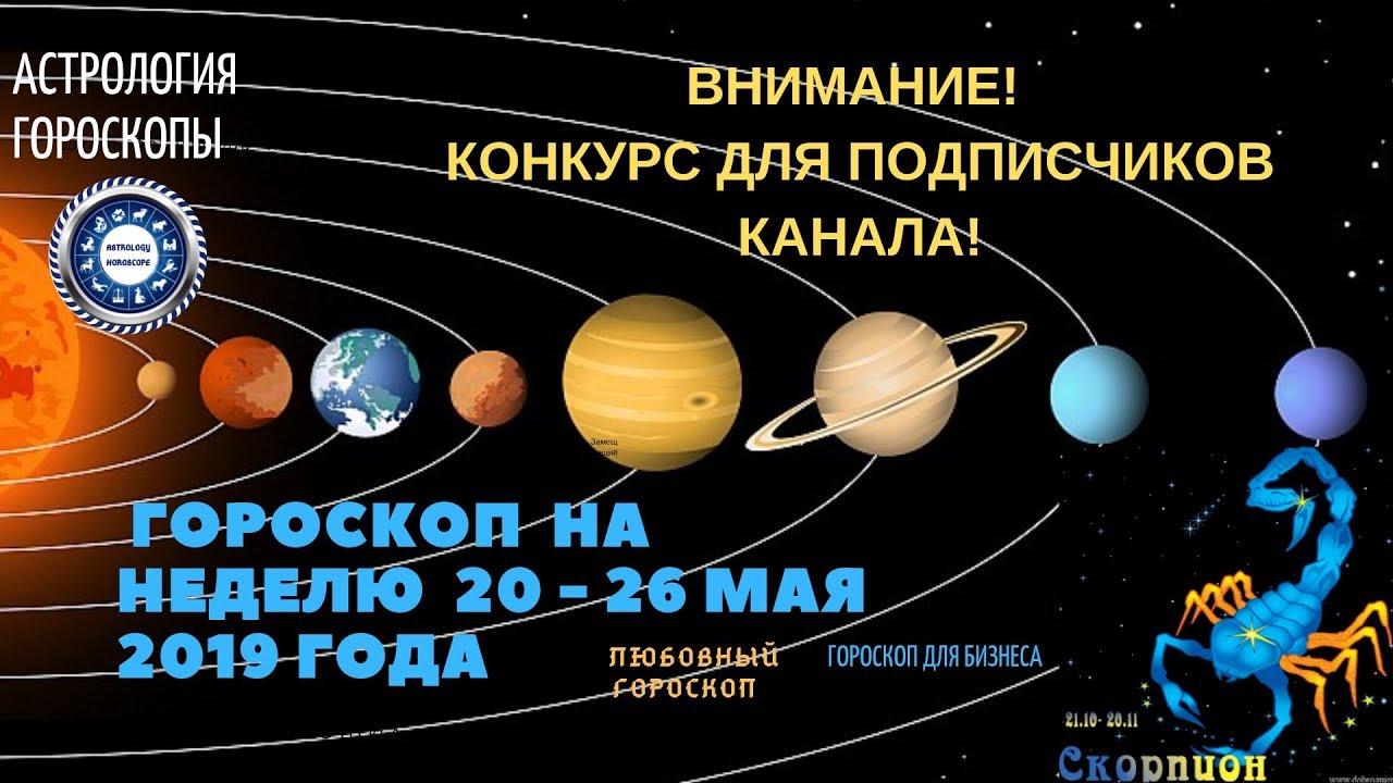 Скорпион. Гороскоп на неделю с 20 по 26 мая 2019. Любовный гороскоп. Гороскоп для бизнеса.