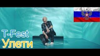 🔥Реакция на🎙: T-Fest - Улети