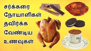 Foods to Avoid for Diabetes in Tamil