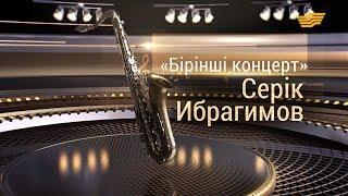 Серік Ибрагимовтің «Бірінші концерт» ән кеші