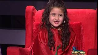 الطفلة محاسن والطفل نزار في حوار طريف في رشيد شو