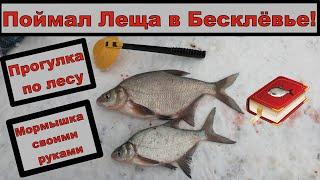 Поймал Леща в Бесклёвье Прогулка по лесу Зимняя рыбалка 2021 Мормышка своими руками