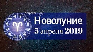 Начало всех Начал НОВОЛУНИЕ 5 апреля 2019 в ОВНЕ Астролог Olga