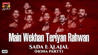 Main Wekhan Teriyan Rahwan | Sada E Alajal (Noha Party) | New Noha 2019 | TP Muharram