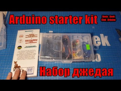 Набор ардуино для самых начинающих   Arduino Starter Kit  обзор набора с Aliexpress