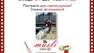 Построить дом своими руками? Сложно, но возможно!