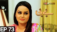 BABY - Episode 73 Full HD - Express Entertainment