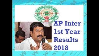 AP inter 1st year2018 RESULTS ఎప్పుడు? | AP Intermediate 1st year Exams 2018 Result