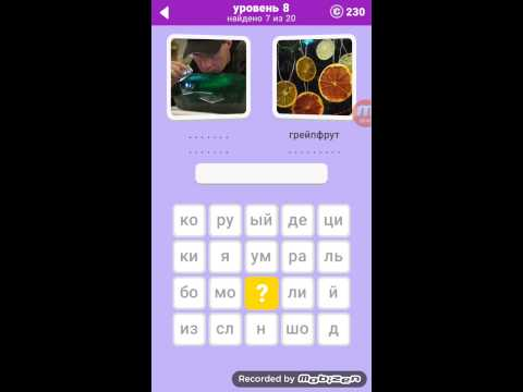Слова и фото 15 уровень ответы