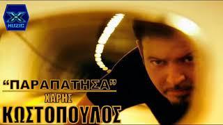 Χάρης Κωστόπουλος - Παραπάτησα ( New Album 2014 ) 917cc969c6c