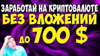 Инвестиции в майнинг ферму ЗАРАБОТОК 700 - 800 ДОЛЛАРОВ В МЕСЯЦ