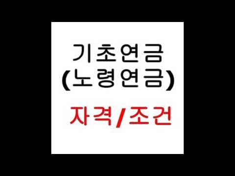 기초연금-노령연금수급 대상/자격/조건/30만원