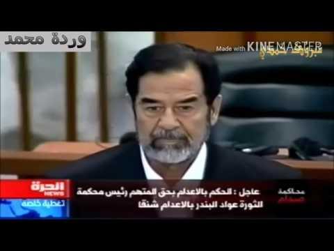 راح الزين صدام حسين😢 اتحداك ما تعيد المقطع