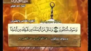 القرآن الكريم الجزء الخامس والعشرون الشيخ ماهر المعيقلي Holy Quran Part 25 Sheikh Al Muaiqly