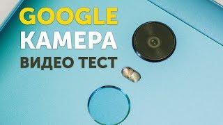Видео тест Google Camera HDR на Xiaomi Redmi 5 Plus 1080P со стабилизацией