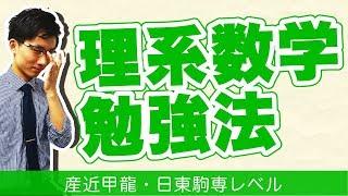 産近甲龍・日東駒専レベル【私立大学受験合格メソッド~理系数学~】 ↓↓...