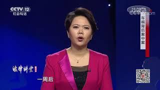 《法律讲堂(生活版)》 20191111 车祸背后案中案| CCTV社会与法