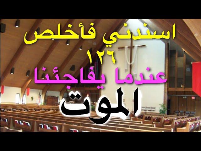 اسندني فأخلص ١٢٦ - عندما يفاجئنا الموت - الأحد ١٠ مايو ٢٠٢٠ ١٠ ونص مساءً في مصر