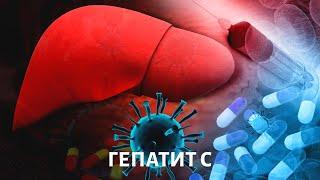 Медицина будущего. Гепатит С | Телеканал «Доктор»