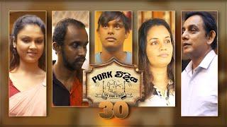 Pork Weediya | Episode 30 - (2021-09-07) | ITN Thumbnail