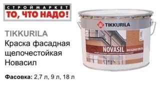 Новасил - фасадная краска для наружных работ TIKKURILA - фасадная краска для наружных работ(Строймаркет