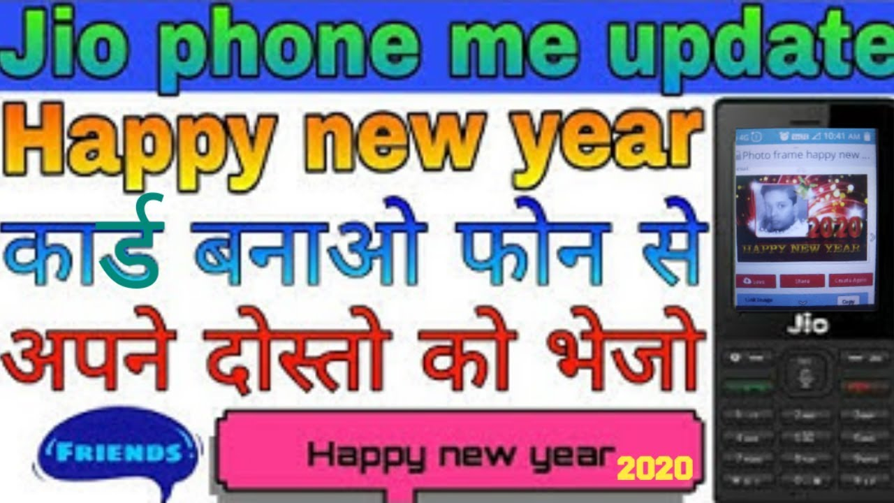 Jio Phone Se 2020 Happy New Year Photo Kaise Banaye ज ओ