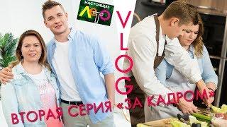 СЪЕМКИ ЗА КАДРОМ и ВПЕЧАТЛЕНИЯ от второй серии НАСТОЯЩЕЕ ЛЕТО с Александром Бельковичем