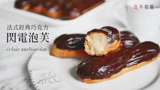 [食不相瞞#8]巧克力閃電泡芙: 無法不愛的法式甜點 eclairs 做法與食譜(eclair au chocolat recipe)